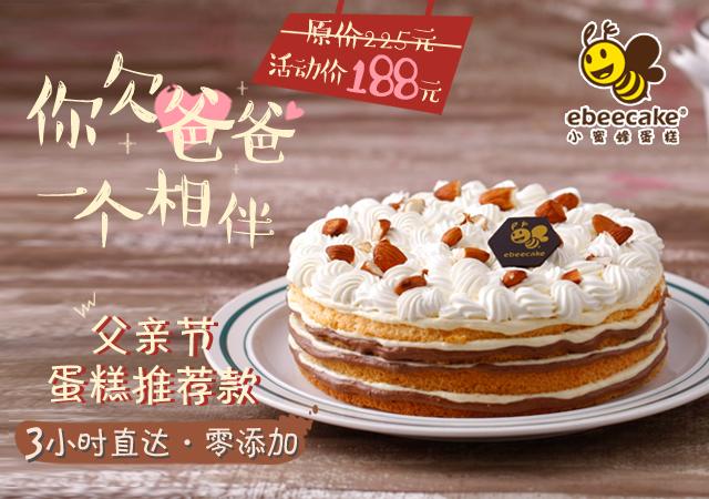 小蜜蜂蛋糕父亲节蛋糕
